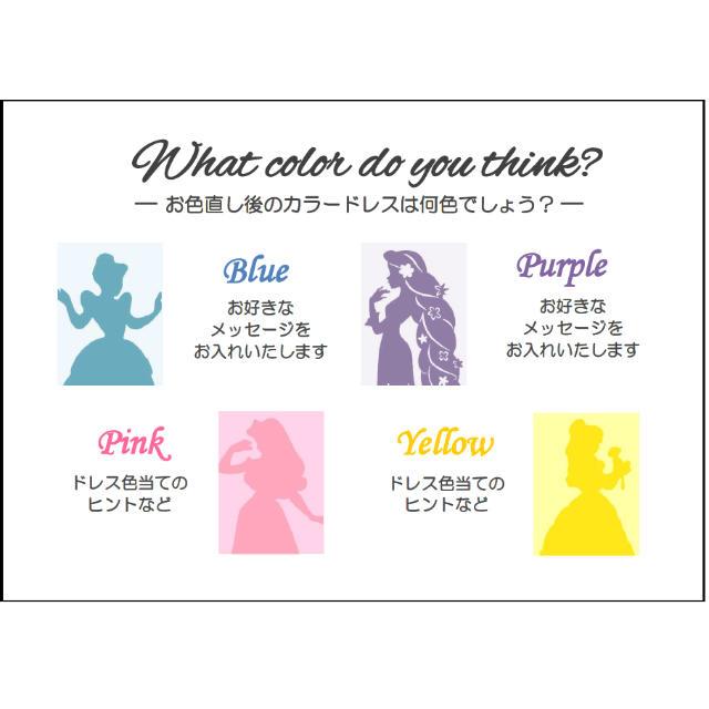 めぐ様専用❇ ドレス色当てクイズ 台紙