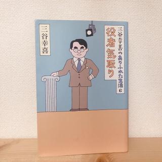 アサヒシンブンシュッパン(朝日新聞出版)の三谷幸喜のありふれた日常6(文学/小説)