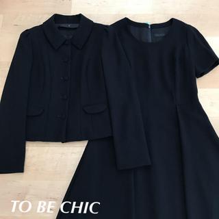 トゥービーシック(TO BE CHIC)の美品☆ トゥービーシック お受験 フォーマル  スーツ 9号(スーツ)