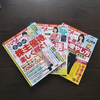 日経マネー 2019年 9,10,11月号