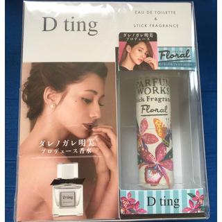 D ting ダレノガレ香水(香水(女性用))