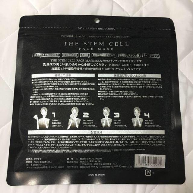Stem マスク The cell フェイス