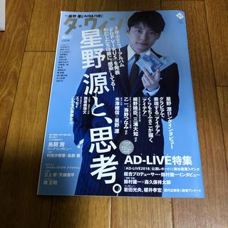 カドカワショテン(角川書店)のダ・ヴィンチ 2018年 12月号(その他)
