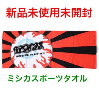 ミシカ MISHKA スポーツタオル 新品未使用