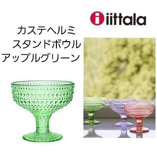 イッタラ(iittala)のイッタラ iittala カステヘルミ スタンドボウル アップルグリーン(食器)