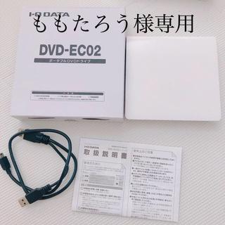 アイオーデータ(IODATA)の美品!I・O DATA DVD-EC02 ホワイト 外付けDVD(PC周辺機器)