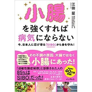 美品 小腸を強くすれば病気にならない 江田証 本 過敏性腸症候群 逆流性食道炎(健康/医学)