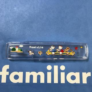 ファミリア(familiar)のファミリア  歯ブラシケース(歯ブラシ/歯みがき用品)