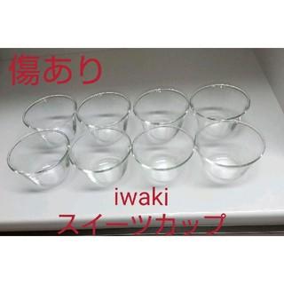パイレックス(Pyrex)のiwaki 岩城 スイーツカップ 8個セット(容器)