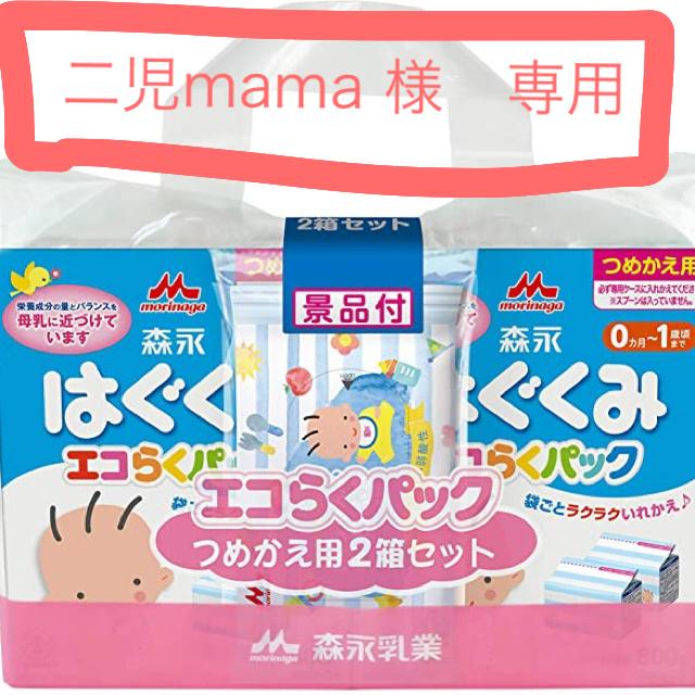 森永乳業(モリナガニュウギョウ)のはぐくみ エコらくパック 粉ミルク コスメ/美容のスキンケア/基礎化粧品(乳液/ミルク)の商品写真