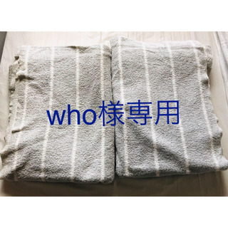 ムジルシリョウヒン(MUJI (無印良品))のwho☺️様専用 無印良品 タオルケット シングルサイズ 2枚(布団)