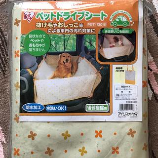 アイリスオーヤマ(アイリスオーヤマ)の【未使用】アイリスオーヤマ ペットドライブシート(犬)