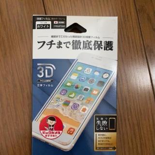 アップル(Apple)のiPhone 液晶保護フィルム(保護フィルム)