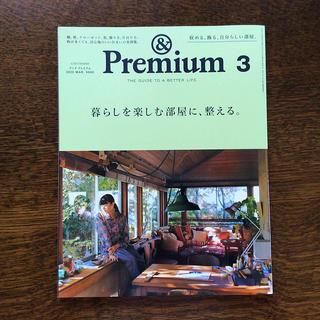 マガジンハウス - &Premium (アンド プレミアム) 2020年 03月号