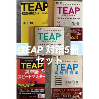オウブンシャ(旺文社)のTEAP試験対策 5冊セット(語学/参考書)
