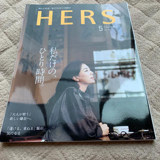 HERS (ハーズ) 2020年 05月号(その他)
