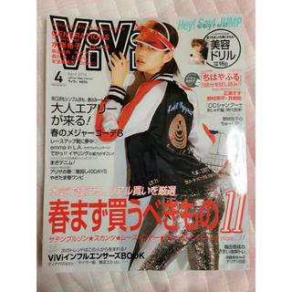 vivi 2016年4月号(ファッション)