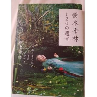 宝島社 - 樹木希林120の遺言 死ぬときぐらい好きにさせてよ