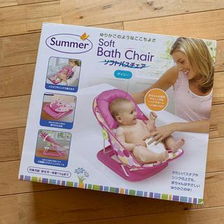 ニホンイクジ(日本育児)のsummer soft bath chair ソフト バスチェア  (その他)