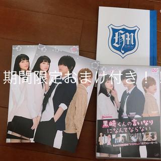 セクシー ゾーン(Sexy Zone)の黒崎くんの言いなりになんてならない 初回限定生産DVD(日本映画)