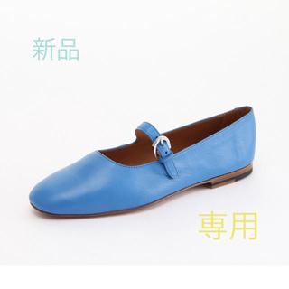 トゥモローランド(TOMORROWLAND)の専用!GALERIE VIE*レザーストラップシューズとストライプコート(ローファー/革靴)