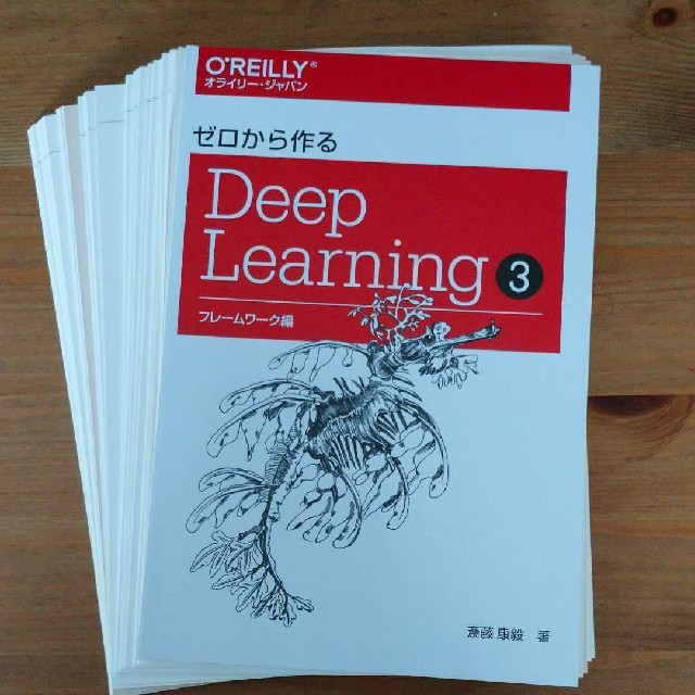 Learning 3 ゼロ 作る から deep