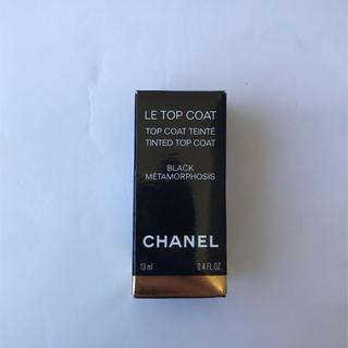 シャネル(CHANEL)の新品 CHANEL シャネル ルトップコート タンテ ブラック メタモーフォシス(ネイルトップコート/ベースコート)