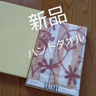 サザビー(SAZABY)の新品 箱入りSAZABYサザビー ハンドタオル(ハンカチ)