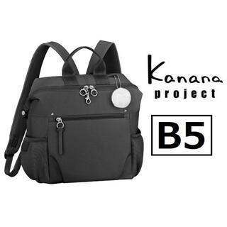 カナナプロジェクト(Kanana project)の新聞掲載品■カナナ[PJ‐13]リュックサック 9L B5 ブラック■(リュック/バックパック)