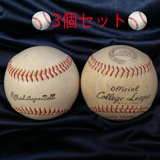 ミズノ(MIZUNO)のミズノ 硬式ボール 2球セット college league baseball(ボール)
