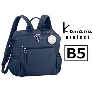 カナナプロジェクト(Kanana project)の新聞掲載品■カナナ[PJ‐13]リュックサック 9L B5 ネイビー■(リュック/バックパック)