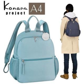 カナナプロジェクト(Kanana project)のエース正規店■最新:カナナ[PJ‐13]リュックサック 13L A4 シーブルー(リュック/バックパック)