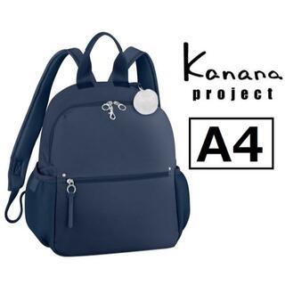 カナナプロジェクト(Kanana project)のエース正規店■最新:カナナ[PJ‐13]リュックサック 13L A4 ネイビー■(リュック/バックパック)