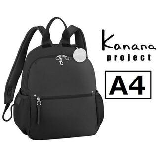カナナプロジェクト(Kanana project)のエース正規店■最新:カナナ[PJ‐13]リュックサック 13L A4 ブラック■(リュック/バックパック)