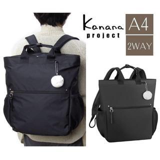 カナナプロジェクト(Kanana project)のエース正規店■カナナ[PJ‐13]2WAY リュックサック 17L  ブラック■(リュック/バックパック)