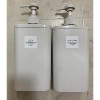 ムジルシリョウヒン(MUJI (無印良品))の無印良品 フタが外せるPET詰替ボトル ホワイト 2本(容器)
