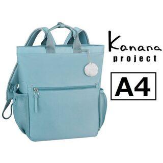 カナナプロジェクト(Kanana project)のエース正規店■カナナ[PJ‐13]2WAY リュックサック 17L シーブルー(リュック/バックパック)