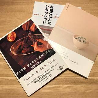 コウダンシャ(講談社)の人気料理家☆3冊セット(料理/グルメ)