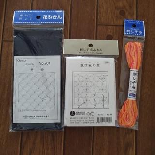 オリンパス(OLYMPUS)の刺し子ふきん2枚と刺し子糸 3点セット(生地/糸)