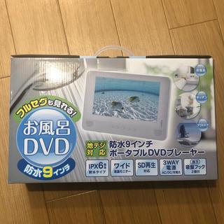 山善 - 山善 地デジ対応防水9インチポータブルDVDプレイヤー お風呂DVD