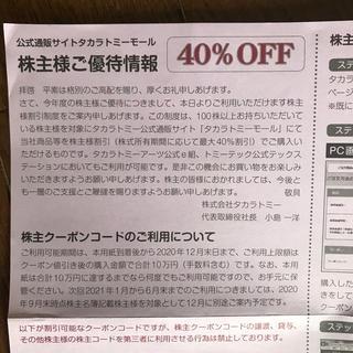 タカラトミー株主優待券 有効期限2020年12月末(ショッピング)