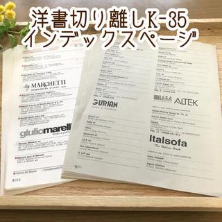 洋書切り離しK-35インデックスページ☆207(カード/レター/ラッピング)