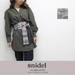 スナイデル(snidel)の期間セール~7/10  SNIDEL リバーシブルサッシュベルト4️⃣(ベルト)