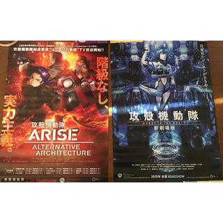 コウダンシャ(講談社)の攻殻機動隊 新劇場版 攻殻機動隊 ARISE B2ポスター(ポスター)