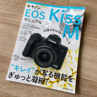 キヤノン(Canon)のキヤノンEOS kiss Mマニュアル(趣味/スポーツ/実用)