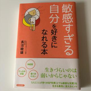 カドカワショテン(角川書店)の敏感すぎる自分を好きになれる本 hsp 本(健康/医学)