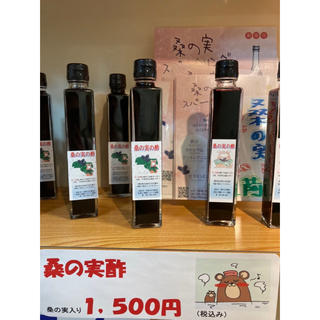 桑の実 酢(缶詰/瓶詰)