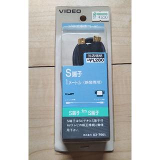 オームデンキ(オーム電機)のS端子 ビデオ接続コード 1m(映像用ケーブル)