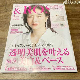 タカラジマシャ(宝島社)のアンドロージー 4月号 雑誌のみ(美容)
