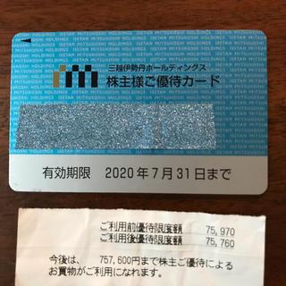 ミツコシ(三越)の三越伊勢丹 株主優待カード 限度額75万円(その他)